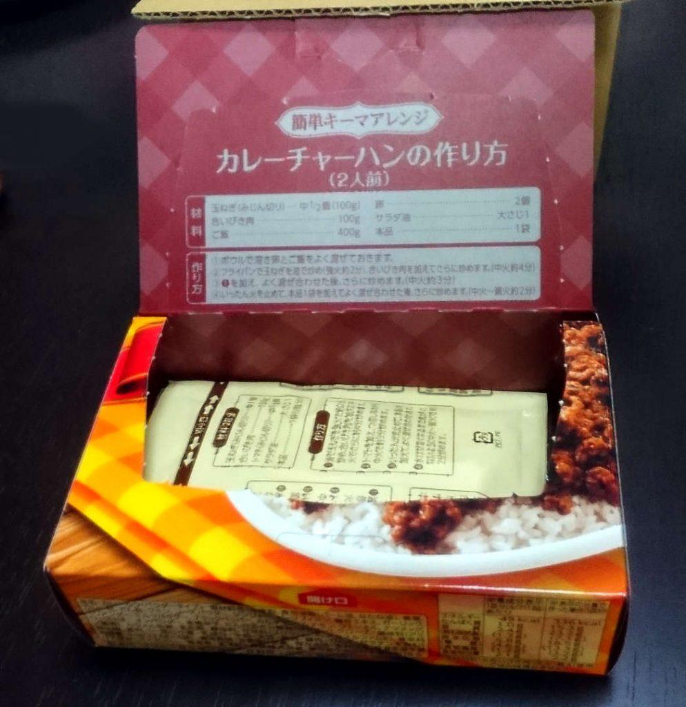 curry_nakami